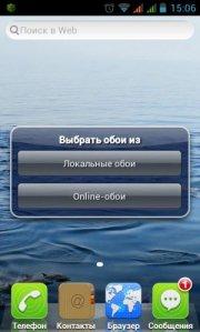 Скачать лаунчер для андроид планшета на русском