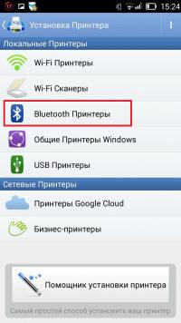 Выбираем вариант «Bluetooth»