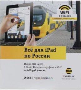 Интернет от Beeline для планшетов