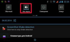 Смена профиля звука на планшете