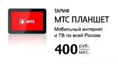 Интернет от МТС для планшетов