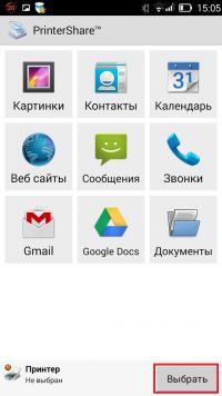 Нажимаем кнопку «Выбрать»