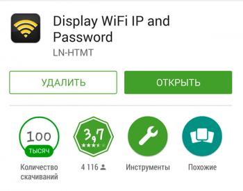 Password для Android