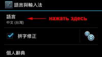 Меню на китайском