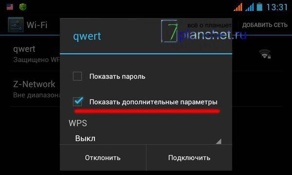 Как подключить WiFi  подключение WiFi дома на ноутбуке
