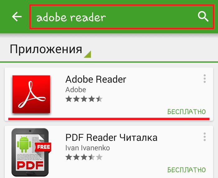 Программу файлов пдф андроид для чтения для