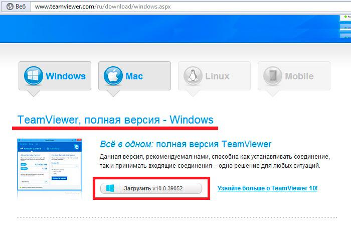 Http www teamviewer com ru index aspx