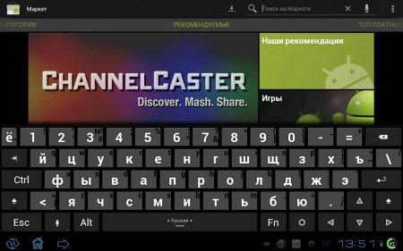 клавиатура для Android скачать - фото 8
