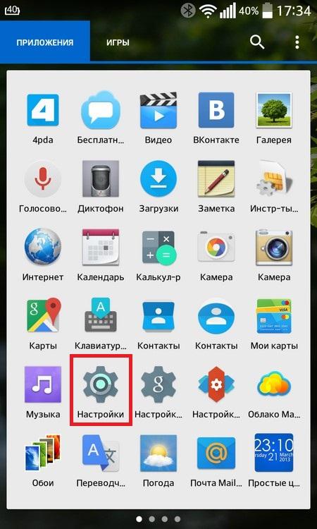 Настраивающие Приложения Для Андроид