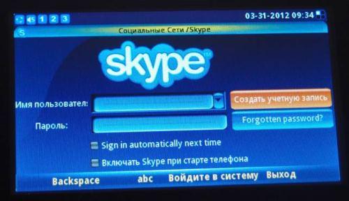 можно ли установить скайп на планшет - фото 6