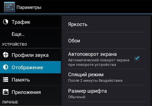 Как сделать так чтобы экран не переворачивался на айфоне