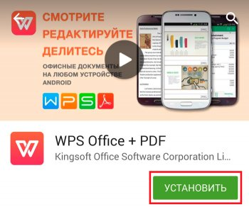 Office для Android