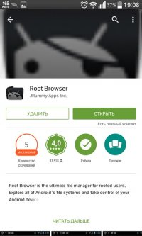 Google play root browser