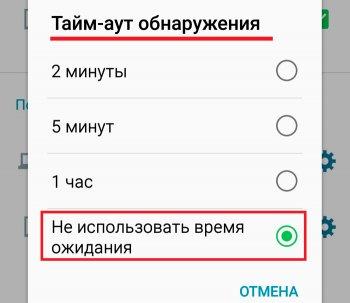 Тайм-аут соединения на Андроиде